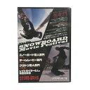 楽天メンズプロダクト第五回 スノーボードムービーフェスティバル スノーボード コンテスト フリースタイル スロープ 下克上 DVD