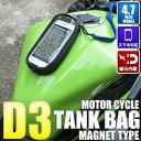 バイク用 タンクバッグ 品番D3 スマホバッグ Mサイズ 4...