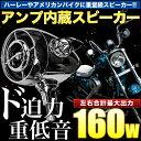アンプ内蔵でド迫力サウンド!バイク用ブルートゥーススピーカー!音楽再生 Bluetooth ハーレー アメリカン バイク 単車 モーターサイクル オートバイ クロームメッキ