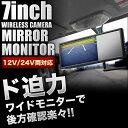 ニッサン キャラバン 7インチ ワイヤレス ミラーモニター バックカメラ付き 12/24V両対応 ルームミラー バックミラー