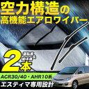 MCR/ACR30/40系・AHR10系 エスティマ専用 エアロワイパー ブレード 2本 左右セットU字フック 運転席12mm幅 助手席9mm幅 車種専用設計 スタイリッシュワイパー デザインワイパー ESTIMA エスティマハイブリッド