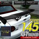 汎用 カーボンGTウイング TYPE145ウェットカーボン クリアカーボン 光沢 WING 145cm 1450mm 尾翼 主翼 羽