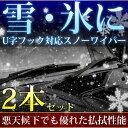 KZH/LH/RZH100系 ハイエース スノーワイパー 2本セット 475mm×475mm左右セット 冬用ワイパー ウインターワイパー 除雪 ラバーブレード 交換