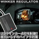 キャラバンコーチ ハイフラ対策 LEDウインカー レギュレーター