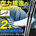GK3/4/5/6 フィット ハイブリッド可 エアロワイパー ブレード 2本 650mm×350mm フラットワイパー グラファイト