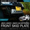【オフロードに最適】JB43 ジムニーワイド [H12.4〜H14.1]穴ありタイプ スキッドガード スキッドプレート アルミ縞鋼板 フロント【フロントのインパクト大!】【送料無料】