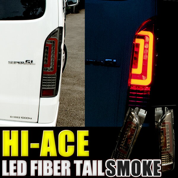 200系 ハイエース スモークLEDファイバーテールHI-ACE 標準 ワイド DX S-GL スーパーGL ロング テール 尾灯 ユニット assy アッセンブリ―