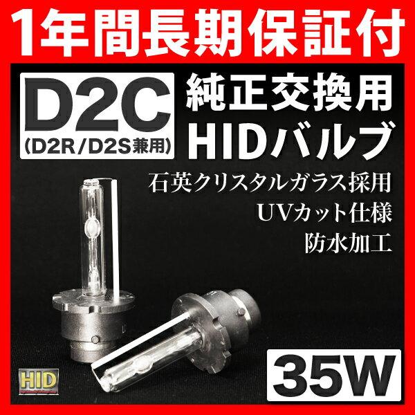 【1年保証付】R53 ミニクーパーS純正HID交換バルブ【35W】D2C(D2S/D2R兼用)【あす楽対応_近畿】