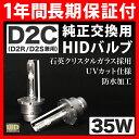 【1年保証付】M35 ステージア純正HID交換バルブ【35W】D2C(D2S/D2R兼用)【あす楽対応_近畿】