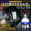 FXSB ブレイクアウト等に バイク用スマホホルダー 携帯ホルダー スマートフォン