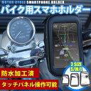 ZZR400等に バイク用スマホホルダー 携帯ホルダー スマートフォン