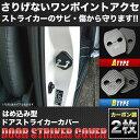 ST04 LA150S ムーブ ドアストライカー カバー 2個セット カーボン調 タイプB