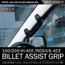 【純正交換】200系 ハイエース [H16.8〜]ビレット アシストグリップ ブラック 運転席