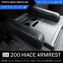 【PVCレザー】200系 ハイエース ワイド [H16.8〜]DX専用本革調アームレスト ブラック【長時間ドライブの疲労軽減】【送料無料】