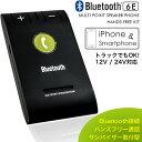 Bluetooth4.0 ハンズフリースピーカーフォン 6E 【ブラック】 バイザー取付タイプ車載 通話 音楽再生 スピーカー ブルートゥース iPhone5 iPhone6 Android アンドロイド スマホ スマートフォン 携帯電話 サンバイザー Xperia 磁石