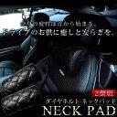 eKクラッシィ ダイヤキルトネックパッド 黒×黒ステッチ 2個セットネックパット クッション ダブルステッチ キルティング 枕 車中泊 ダイアキルト DIA QUILT