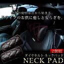 レクサス RX ダイヤキルトネックパッド 黒×赤ステッチ 2個セットネックパット クッション ダブルステッチ キルティング 枕 車中泊 ダイアキルト DIA Q...