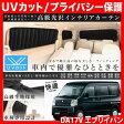 DA17V エブリイバン 車用 カーテン1台分10Pセット(エブリィ エブリー)