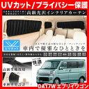 DA17W エブリイワゴン 車用 カーテン1台分10Pセット(エブリィ エブリー)
