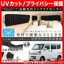 DR17V NV100クリッパーバン 車用 カーテン1台分10Pセット