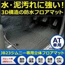 JB23W ジムニー AT用 防水 立体フロアマット フロント用2P専用設計 車種別設計 前席 運転席 助手席 1列目 3D構造 防水