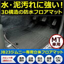 JB23W ジムニー MT用 防水 立体フロアマット フロント用2P専用設計 車種別設計 前席 運転席 助手席 1列目 3D構造 防水