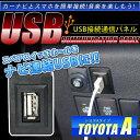 品番U04 トヨタA ZRR80系 ヴォクシー [H26.1-] USB カーナビ 接続通信パネル 最大2.1A