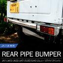 品番BA04 JA11 ジムニー H2.2-H7.10 リアバンパー パイプ ストレート クロカンバンパー ステンレス仕様