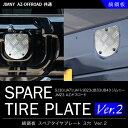 【ステンレス縞鋼板で定番ドレスアップ】JB23 ジムニー スペアタイヤプレート 3穴 カバー ver.2 ステンレス製 リアカバー JB33/JB43/JM23 AZオフロード