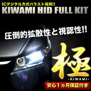 JZA80 スープラ後期 極 HIDキット HB3 55W ハイビーム