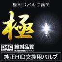 極 D4C(D4S/D4R兼用) 純正HID交換バルブ 35W GRX130系 マークX後期
