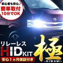 NCP/SCP10系 ヴィッツ 極 リレーレスHIDフルキット H4(Hi/Lo) 55W ヘッドライト用