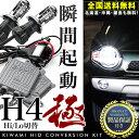 E5/6#系 ギャラン 極HIDキット 瞬間起動 H4 Hi/Lo切替 ヘッドライト フルキット 製品保証付 35W 55W 薄型バラスト