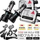 UV56R/L6R プロシードマービー 極 HIDキット H4 55W (Hi/Lo切替)
