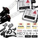 KDH/RH200系 ハイエース4型 極 HIDキット HB3 55W ハイビーム