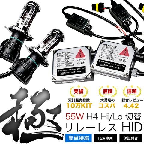 ACT/ZCT10系 オーパ [H12.4〜H17.8]極 リレーレスHIDフルキット H4(Hi/Lo) 【55W】 ヘッドライト用