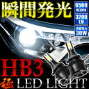 GXE/SXE10系 アルテッツァ 極 HB3 LED ハイビーム 12V車用 30W 3200LM 6500K