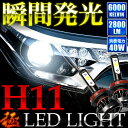 NZE/ZRE140系 カローラ フィールダー [H18.10〜H24.4]極 LEDライト H11 フォグランプ 12V車用 40W 2800LM 6000K12V 40W LEDフォグランプ フォグライト LEDライト