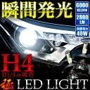 UV56R/L6R プロシードマービー 極 LEDライト H4 Hi/Lo 12V車用 40W 2800LM 6000K
