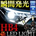 F50 シーマ後期 [H18.2〜H22.7]極 LEDライト HB4 フォグランプ 12V車用 40W 2800LM 6000K12V 40W LEDフォグランプ フォグライト LEDライト