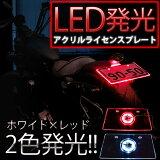 バイク用LEDアクリルナンバープレート 1枚 レッド×ホワイト発光ナンバープレート ライセンスプレート LED 12V 12発 バイク オートバイ 自動2輪車 単車