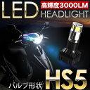スズキ レッツ LETS 5/G スクーター用LEDヘッドライト 30W 3000ルーメン HS5 1個 直流交流 両対応 AC DC9-18V