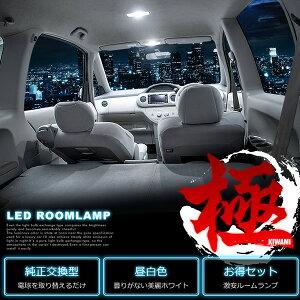 RD6/7/RE3/4 CR-V(CRV) [H16.9-H23.11] 純正球交換型 極LEDルームランプ 【3点セット】