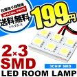 ショッピングLED SMD6連 2×3 LED基板タイプ3チップSMD 総発光数18発最安値に挑戦 送料無料 LEDルームランプ 電球 3chip 3チップ SMD 激安 特価