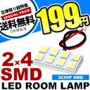 SMD8連 2×4 LED基板タイプ3チップSMD 総発光数24発送料無料 LEDルームランプ 電球 3chip 3チップ SMD