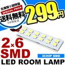 72時間限定エントリーで全品ポイント5倍!SMD12連 2×6 LED基板タイプ3チップSMD 総発光数36発送料無料 LEDルームランプ 電球 3chip 3チップ SMD