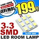 SMD9連 3×3 LED基板タイプ3チップSMD 総発光数27発送料無料 LEDルームランプ 電球 3chip 3チップ SMD