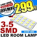 楽天イネックスショップSMD15連 3×5 LED基板タイプ3チップSMD 総発光数45発送料無料 LEDルームランプ 電球 3chip 3チップ SMD