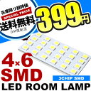SMD24連 4×6 LED基板タイプ3チップSMD 総発光数72発送料無料 LEDルームランプ 電球 3chip 3チップ SMD