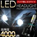ヤマハ RZ250RR バイク用LEDヘッドライト H4(Hi/Lo) 1個汎用品 1灯分 12V 32W COB ヘッドライト 単車 LED Motocycle オートバイ 2輪